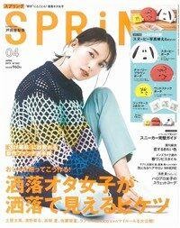 SPRiNG(スプリング) 2019年 04 月號 [雜誌]