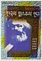 [중고] 1980년대 이후 한국의 맑스주의 연구