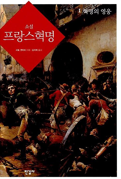 소설 프랑스 혁명 1