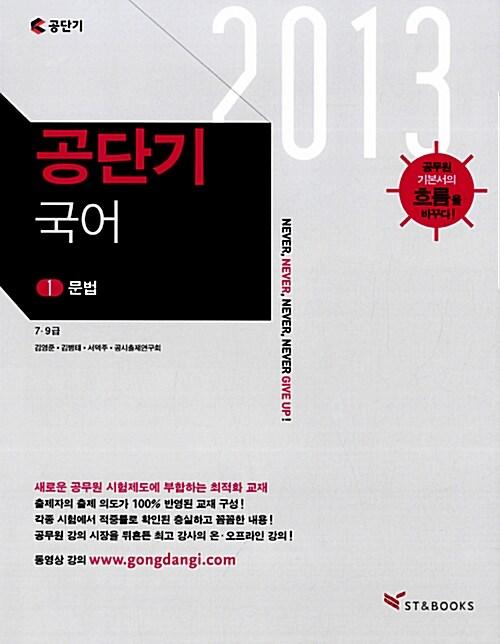 2013 공단기 국어 - 전4권