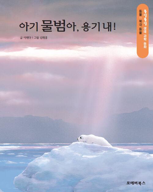 똘망똘망 생태 과학 동화 13.아기 물범아, 힘내!
