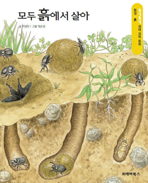 똘망똘망 생태 과학 동화 27.모두 흙에서 살아