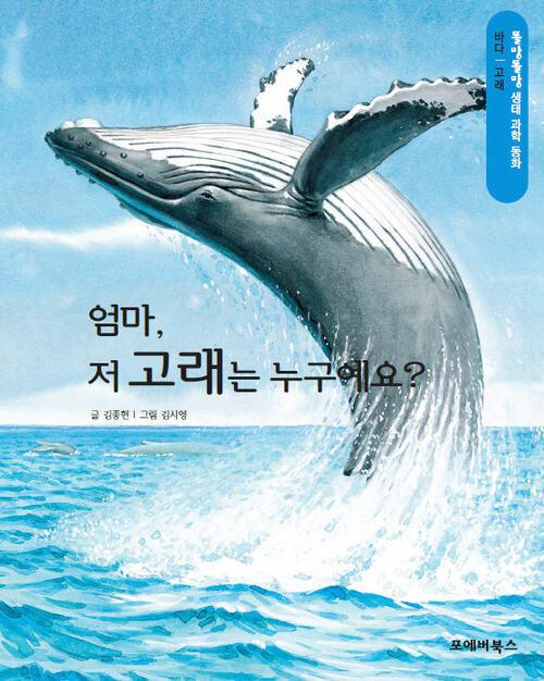 똘망똘망 생태 과학 동화 22.엄마, 저 고래는 누구예요?