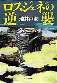 ロスジェネの逆襲 (單行本(ソフトカバ-))