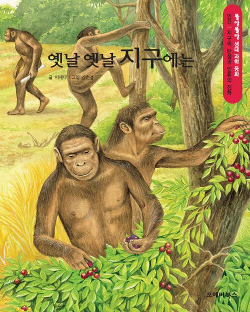 똘망똘망 생태 과학 동화 40.옛날 옛날 지구에는