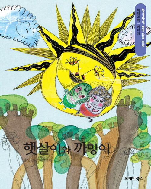 똘망똘망 생태 과학 동화 47.햇살이와 까망이