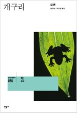 모던클래식 58 : 개구리