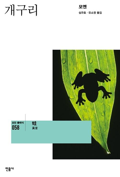 [중고] 개구리