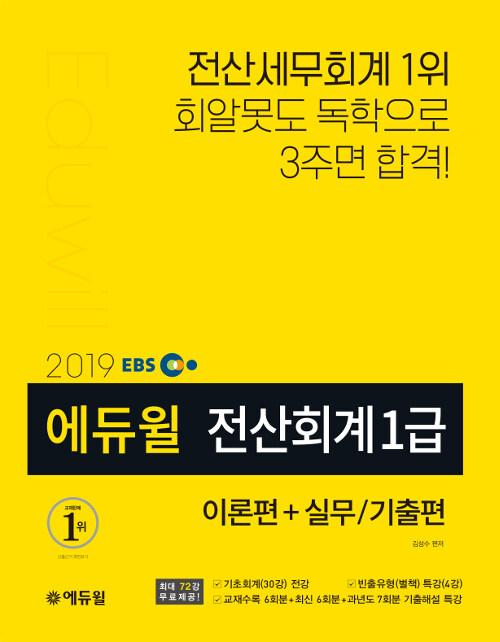 2019 EBS 에듀윌 전산회계 1급: 이론편+실무/기출편