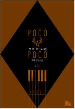 [BL] POCO A POCO(포코 아 포코) 3