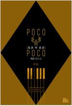 [BL] POCO A POCO(포코 아 포코) 4 (완결)