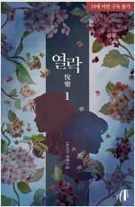 [세트] [GL] 열락(悅樂) (총2권/완결)