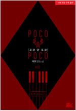 [세트] [BL] POCO A POCO(포코 아 포코) (총4권/완결)