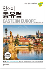 인조이 동유럽 (2019)