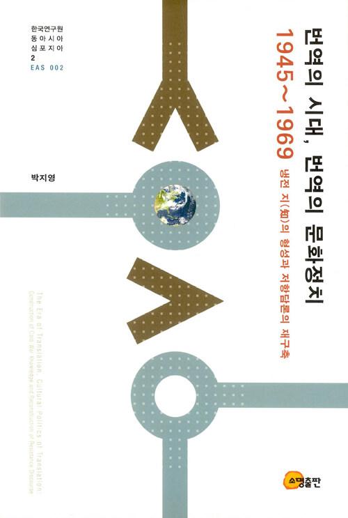 번역의 시대, 번역의 문화정치 : 1945~1969 : 냉전 지(知)의 형성과 저항담론의 재구축
