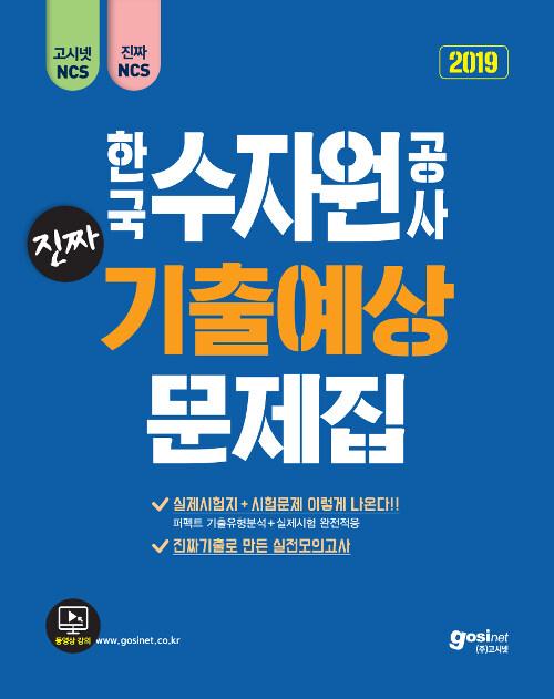 2019 고시넷 한국수자원공사 NCS 진짜 기출예상문제집