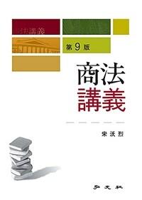 商法講義 / 第9版