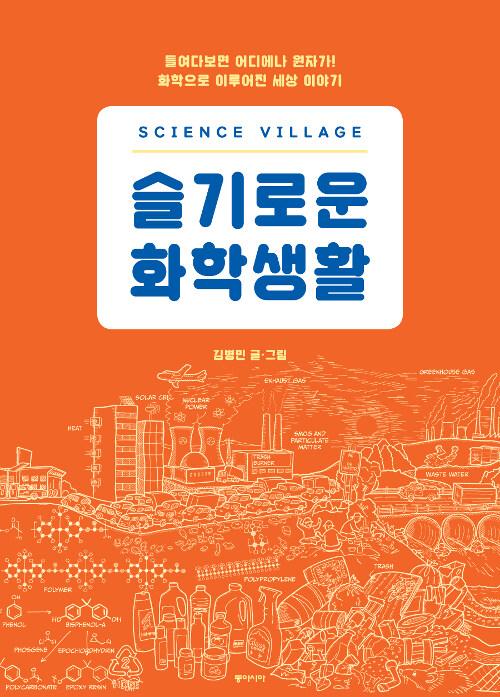 사이언스 빌리지 : 슬기로운 화학생활