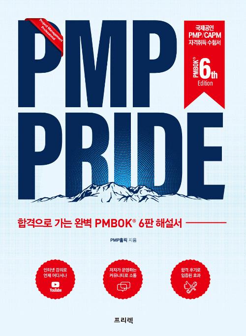 PMP Pride 해설서