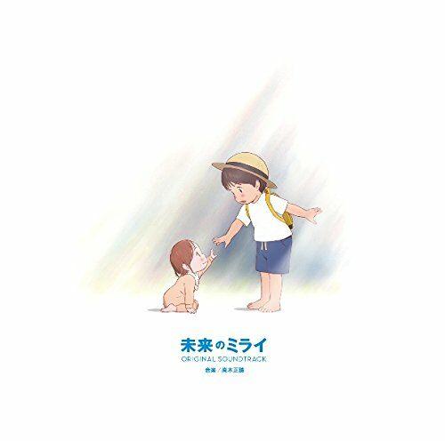 未來のミライ オリジナル サウンドトラック [CD]