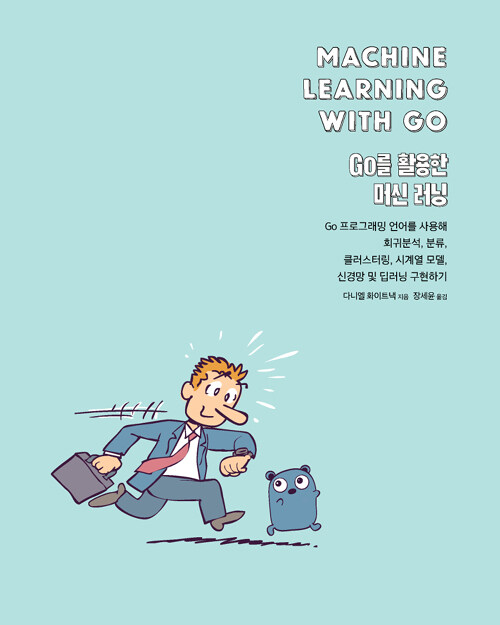 Go를 활용한 머신 러닝 : Go 프로그래밍 언어를 사용해 회귀분석, 분류, 클러스터링, 시계열 모델, 신경망 및 딥러닝 구현하기