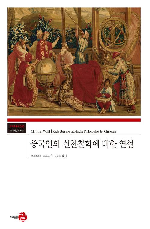 중국인의 실천철학에 대한 연설