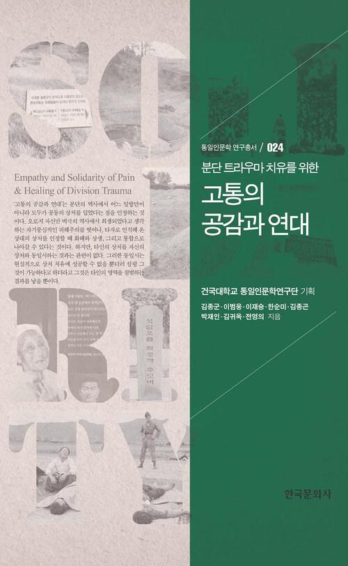 분단 트라우마 치유를 위한_고통의 공감과 연대 (통일인문학 연구총서. 24)