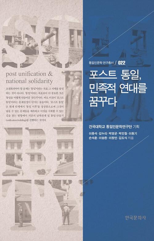 포스트 통일, 민족적 연대를 꿈꾸다 (통일인문학 연구총서. 22 )