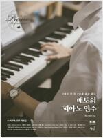 배토의 피아노 연주 (스프링북)
