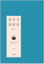 한국사 영화관, 근현대 편