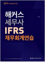2019 해커스 세무사 IFRS 재무회계연습
