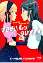 [고화질] 이타타니씨와 우시야마씨