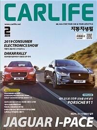 자동차생활 Car Life 2019.2