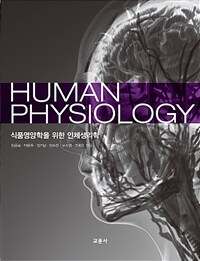 식품영양학을 위한 인체생리학