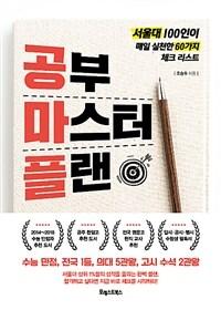 공부 마스터 플랜 - 서울대 100인이 매일 실천한 60가지 체크 리스트