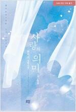 [세트] 사랑의 의미 (총2권/완결)