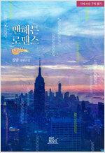 [BL] 맨해튼 로맨스 2 (완결)