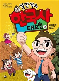 설민석의 한국사 대모험 9 - 독립운동 편 : 설쌤, 공갈이를 구해주세요! 책 이미지