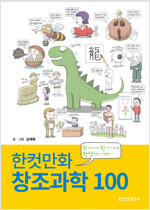 한컷만화 창조과학 100