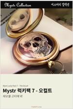 Mystr 럭키팩 7 - 오컬트 : Mystr 컬렉션