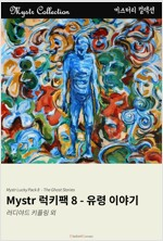 Mystr 럭키팩 8 - 유령 이야기 : Mystr 컬렉션