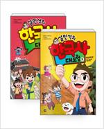 [세트] 설민석의 한국사 대모험 8~9 세트 - 전2권