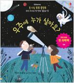 호기심 퐁퐁 플랩북 : 우주에 누가 살아요?