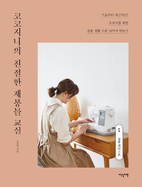 코코지니의 친절한 재봉틀 교실