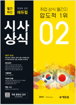 월간최신 취업에 강한 에듀윌 시사상식 2019.2