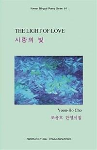 사랑의 빛 : 조윤호 한영시집