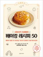 시라사키 다과회의 베이킹 레시피 50
