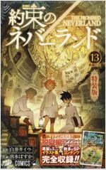 約束のネバ-ランド 13 ミニ畵集付き特裝版 (ジャンプコミックス)