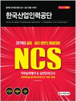 2019 NCS 한국산업인력공단 직무능력평가 & 실전모의고사