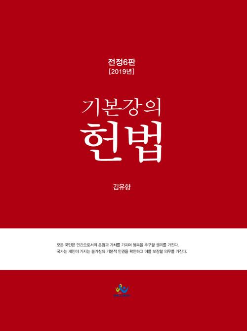 2019 기본강의 헌법
